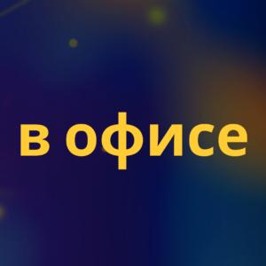 Курсы подготовки к ЗНО Академгородок