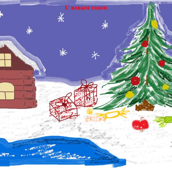 Онлайн-листівка Діду Морозу