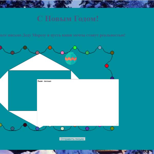 Новорічна листівка з елементами анімації