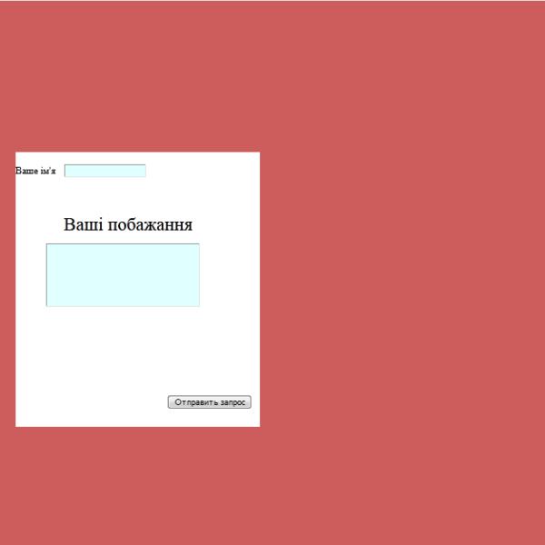 Новорічна інтерактивна листівка 1-рівень HTML/CSS