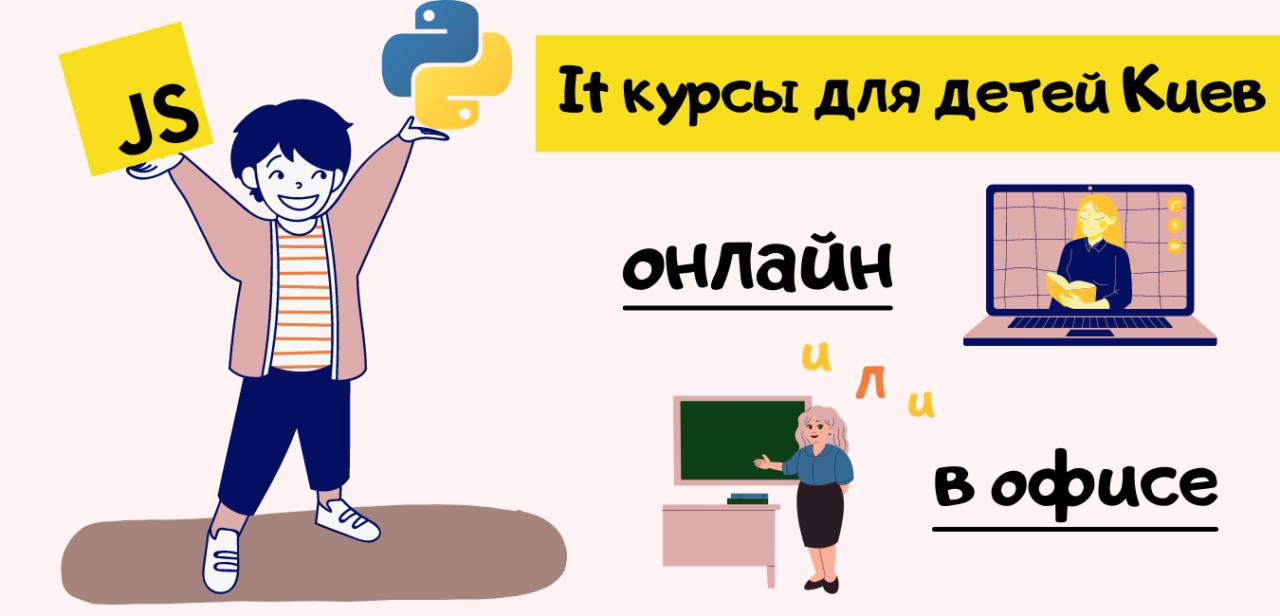 It курси для дітей Київ