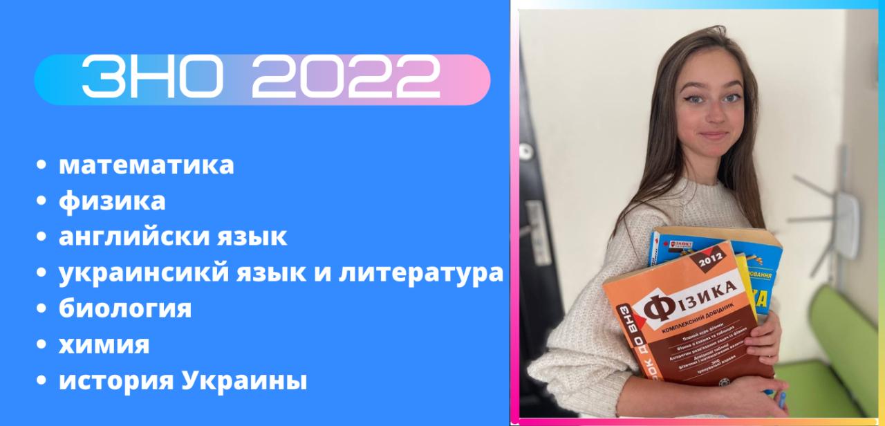 Курсы подготовки к ЗНО Киев