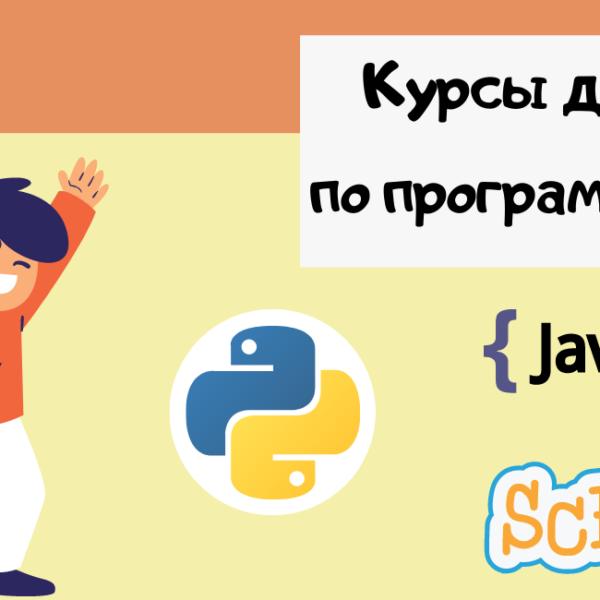 Курси для дітей з програмування