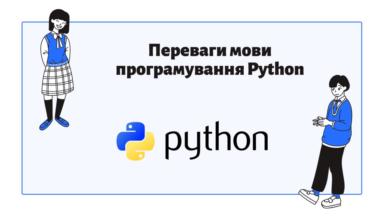 Python навчання