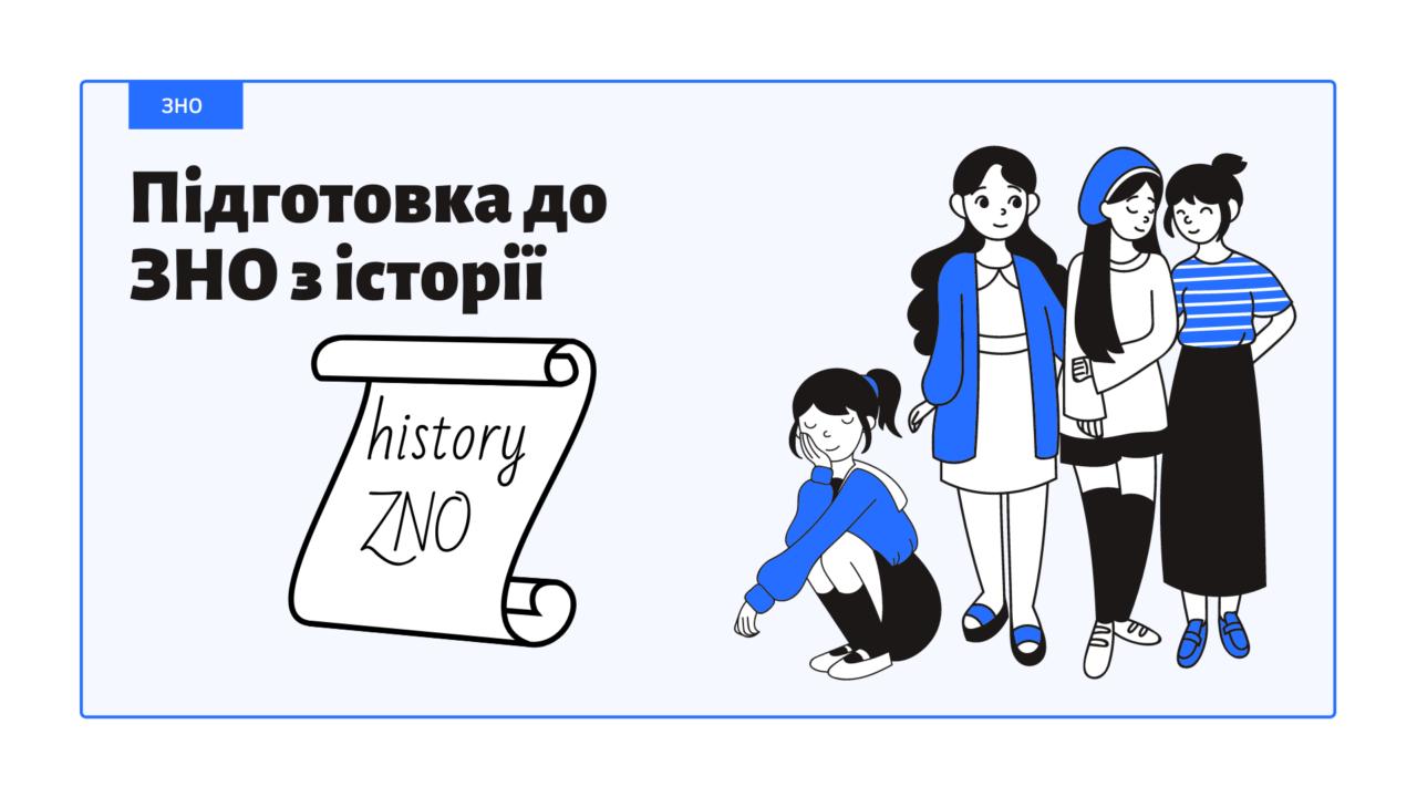 Підготовка до ЗНО історія