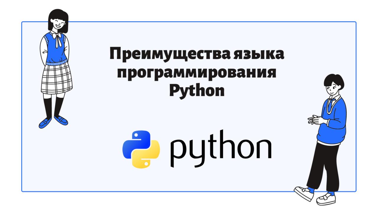Python обучение