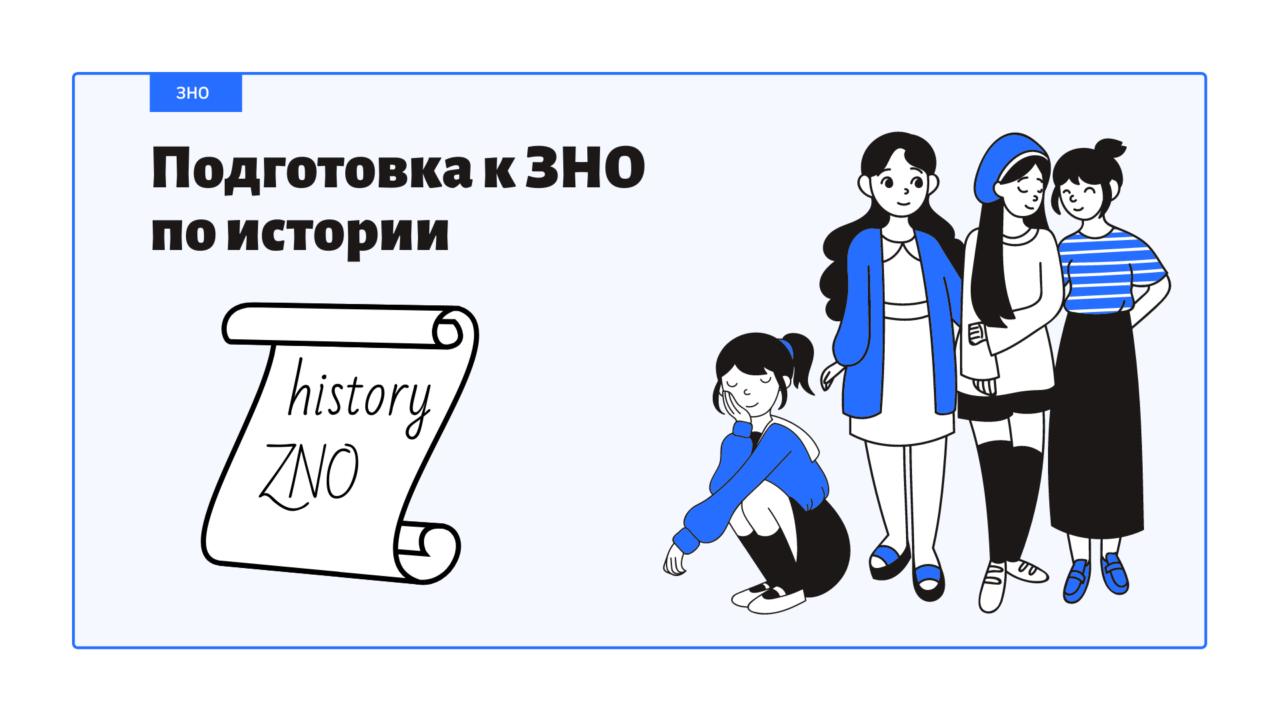 Подготовка к ЗНО история