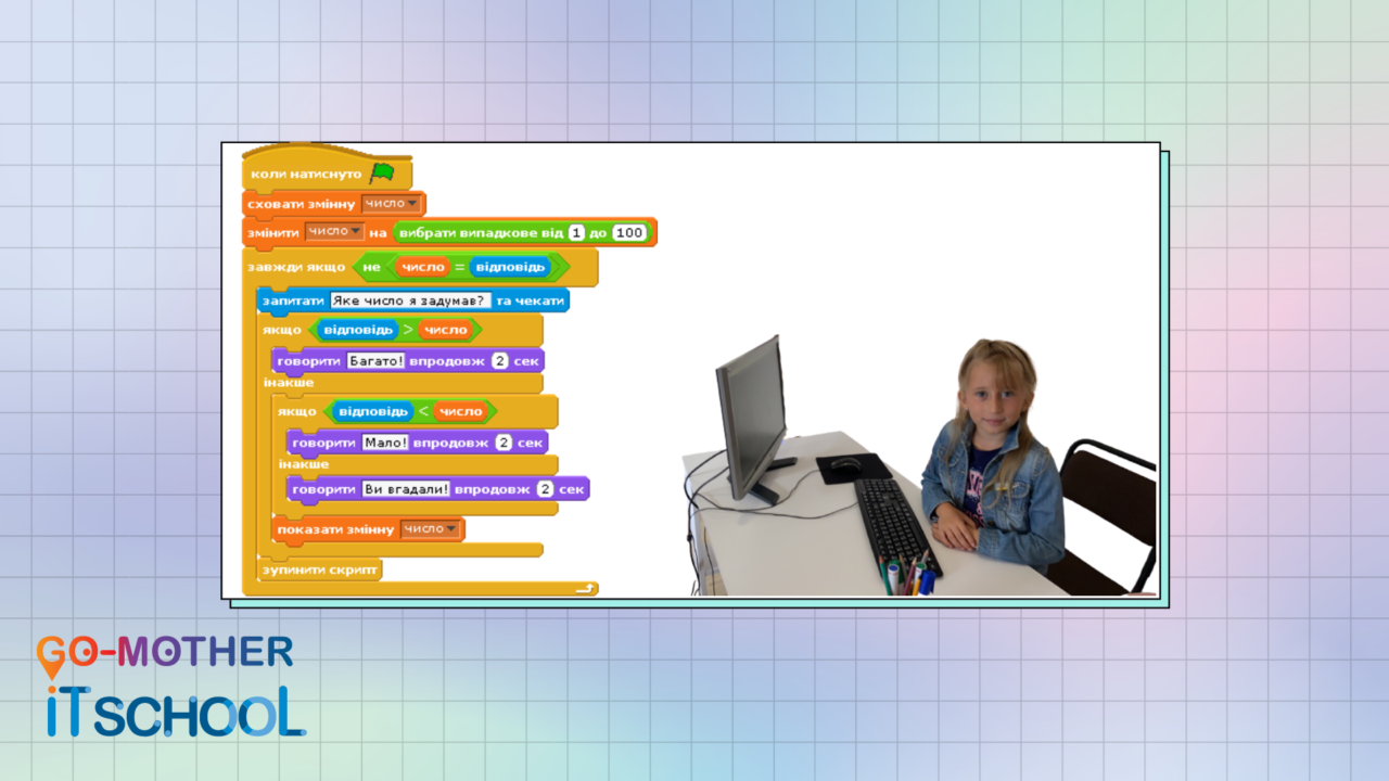 Scratchпрограмування для дітей