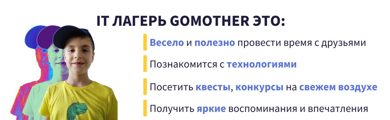 IT лагерь Академгородок